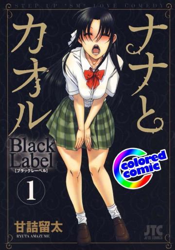 ナナとカオル Black Label 1