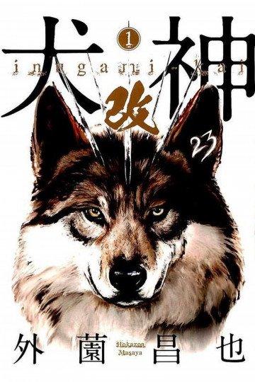 犬神・改 電子版 1