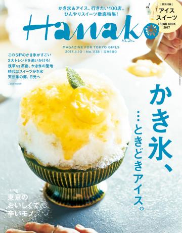 Hanako (ハナコ) 2017年 8月10日号 No.1138 [かき氷、・・・ときどきアイス。]