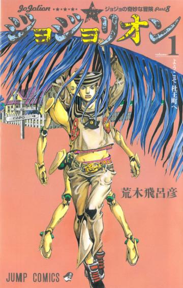ジョジョの奇妙な冒険 第8部 モノクロ版 1