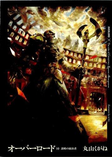 オーバーロード 10 謀略の統治者 10