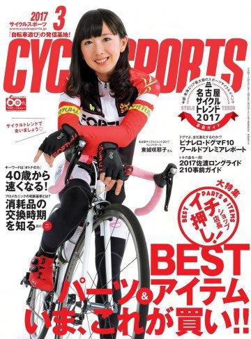 CYCLE SPORTS (サイクルスポーツ) 2017年 3月号