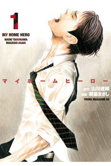 マイホームヒーロー 1