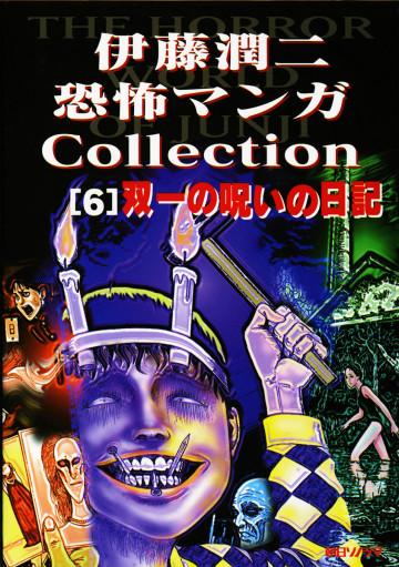 伊藤潤二 恐怖マンガCollection 6