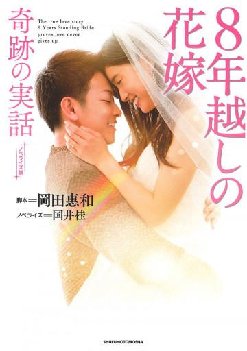 8年越しの花嫁 奇跡の実話【紙書籍版】