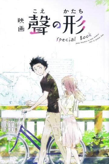 映画「聲の形」 入場者特典 Special Book