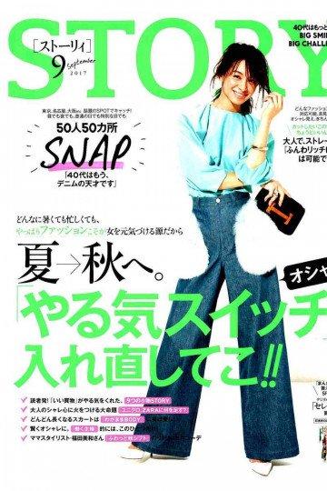 STORY(ストーリィ) 2017年 9月号【低画質版】