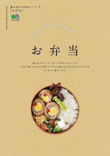 暮らし上手の知恵袋シリーズ お弁当