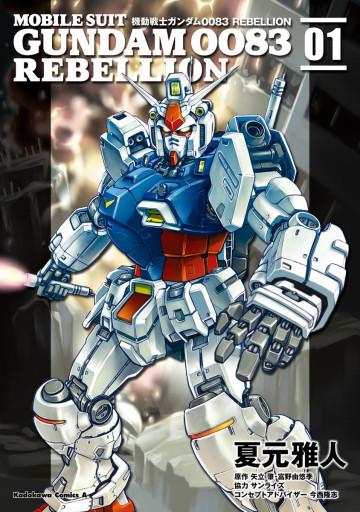 機動戦士ガンダム0083 REBELLION 1