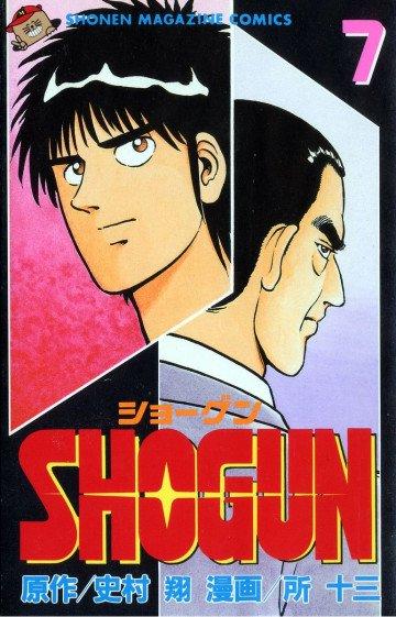 SHOGUN 7
