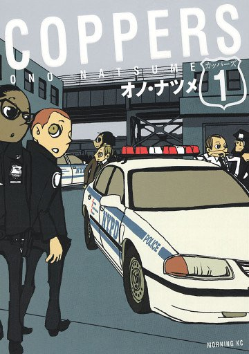 COPPERS[カッパーズ] 1