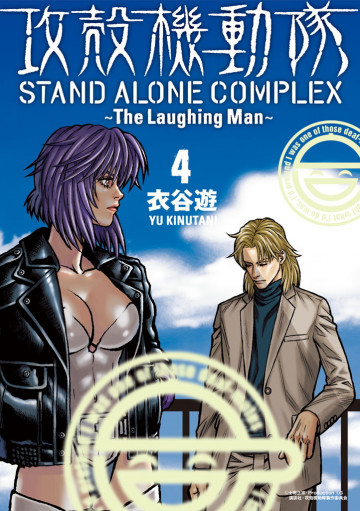 攻殻機動隊 STAND ALONE COMPLEX ~The Laughing Man~ 4