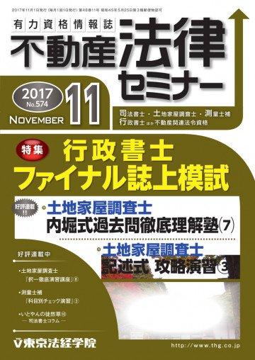 不動産法律セミナー 2017年11月号