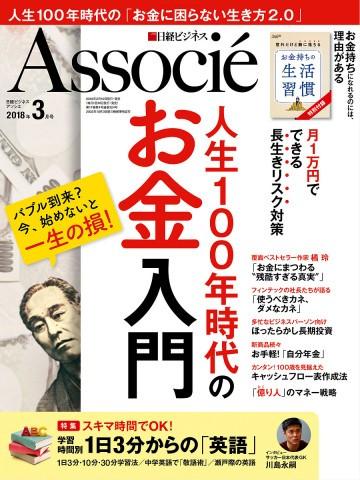 日経ビジネスアソシエ 2018年3月号