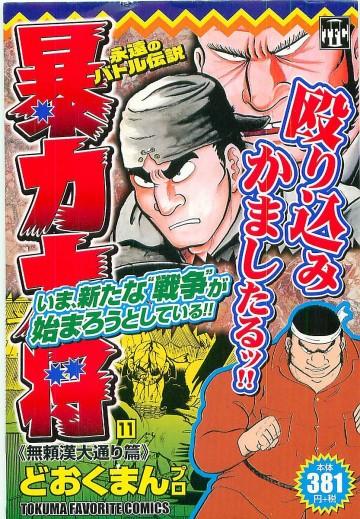 暴力大将(コンビニコミック版) 12