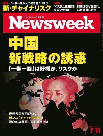 ニューズウィーク日本版 2017年7月11日