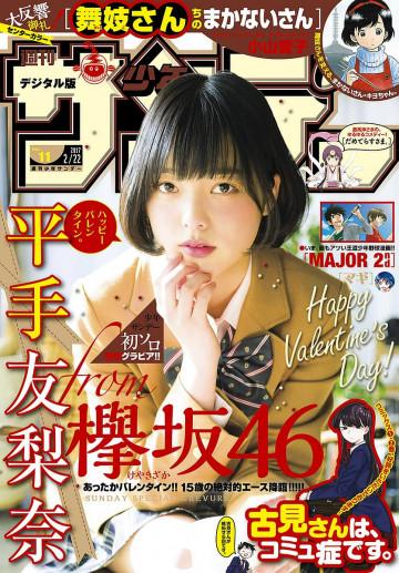 週刊少年サンデー 2017年11号