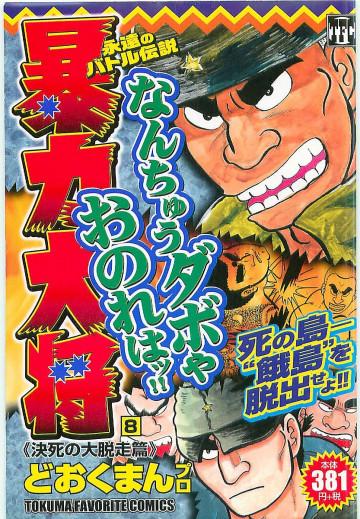 暴力大将(コンビニコミック版) 9