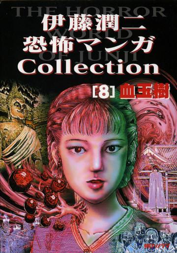 伊藤潤二 恐怖マンガCollection 8