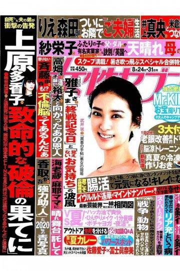 女性セブン 2017年8月24日・31日合併号【低画質版】