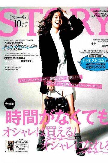 STORY(ストーリィ) 2017年 10月号【低画質版】