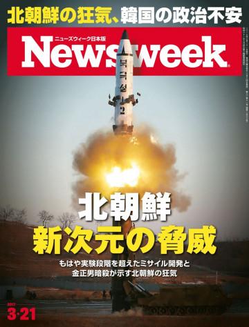 ニューズウィーク日本版 2017年3月21日