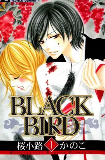 BLACK BIRD(桜小路かのこ) 1