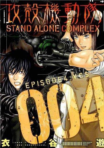 攻殻機動隊 STAND ALONE COMPLEX 4