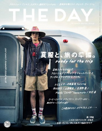 THE DAY No.23 2017 Early Summer Issue
