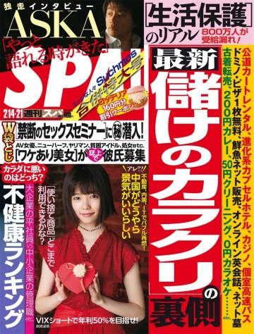 SPA! 2017年2月14日・2月21日合併号
