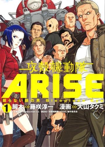 攻殻機動隊ARISE ~眠らない眼の男 Sleepless Eye~ 1