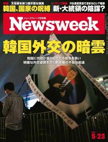 ニューズウィーク日本版 2017年5月23日