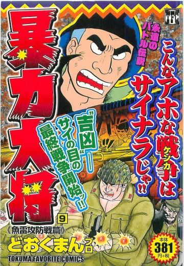 暴力大将(コンビニコミック版) 10