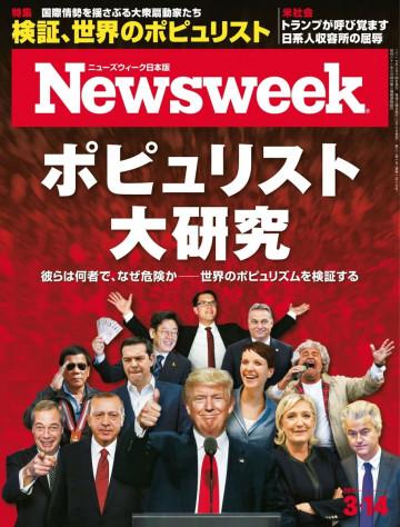ニューズウィーク日本版 2017年3月14日