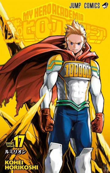 僕のヒーローアカデミア 17