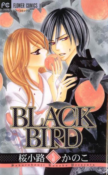 BLACK BIRD(桜小路かのこ) 5