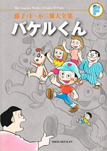 藤子・F・不二雄大全集 バケルくん(紙書籍版)
