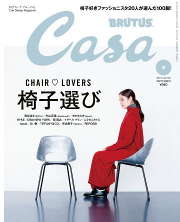 Casa BRUTUS (カーサ ブルータス)2017年 9月号 [椅子選び]