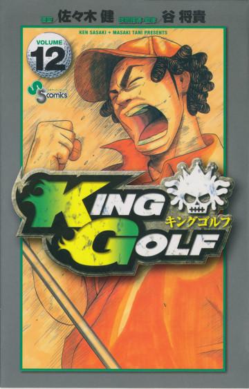 KING GOLF 12