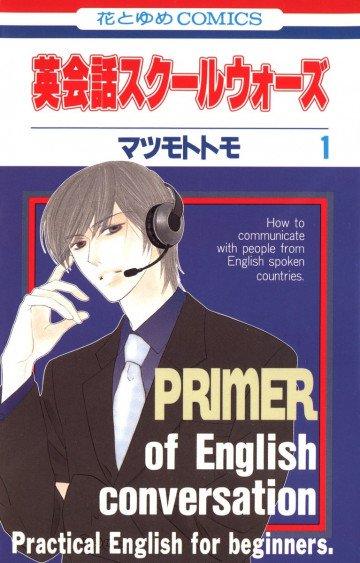 英会話スクールウォーズ 1