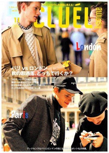 CLUEL homme(22) 2017年 11 月号 【紙書籍版】