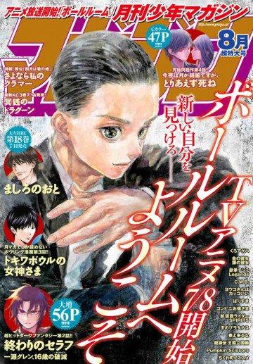 月刊少年マガジン 2017年8月号
