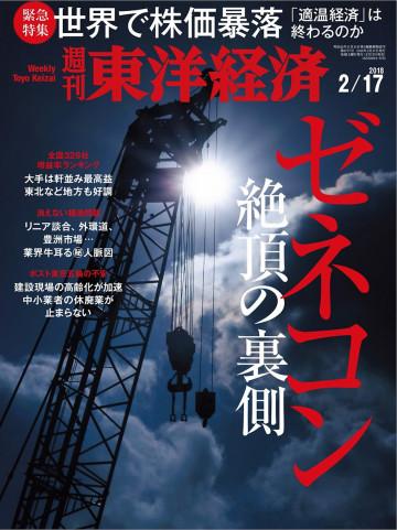 週刊東洋経済 2018/2/17号