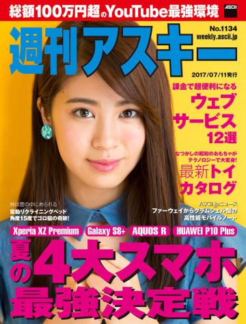 週刊アスキー No.1134