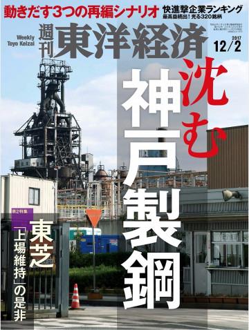 週刊東洋経済 2017/12/2号