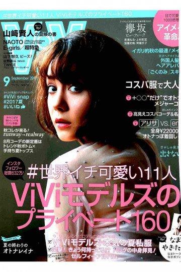 ViVi 2017年 09 月号【低画質版】