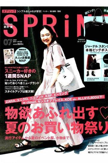 SPRiNG(スプリング) 2017年 7 月号【低画質版】