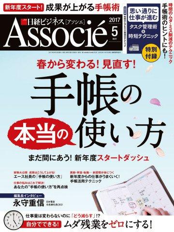 日経ビジネスアソシエ 2017年5月号