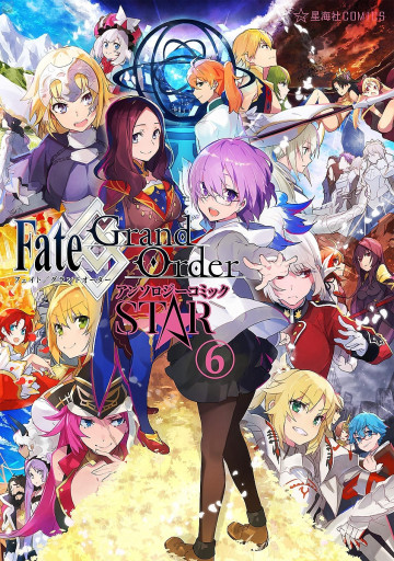 Fate/Grand Order アンソロジーコミック STAR 6