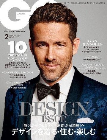 GQ JAPAN 2017年2月号 No.165